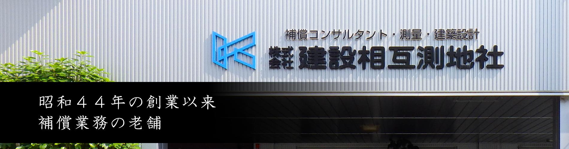 昭和44年の創業以来